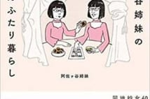 【今週はこれを読め! エンタメ編】六畳一間の日常風景〜『阿佐ヶ谷姉妹ののほほんふたり暮らし』