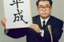 平成最後の年に「昭和64年」を振り返ってみた