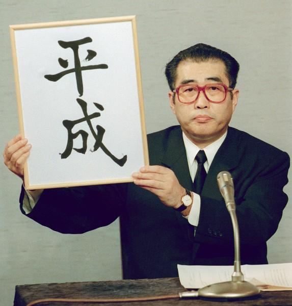 平成最後の年に「昭和64年」を振り返ってみた|NEWSポストセブン