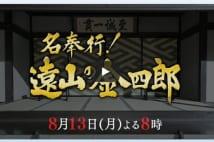 """松岡昌宏""""遠山の金さん"""" 歴代とは着物、足上げの高さも違う"""