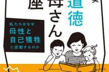 【著者に訊け】堀越英美氏 『不道徳お母さん講座』