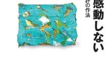 【香山リカ氏書評】肩の力が抜ける美術作品との接し方