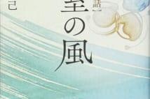 【平山周吉氏書評】朝日新聞皇室担当が描くリアルな皇室