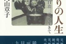 【坪内祐三氏書評】兄・俊輔を凌ぐ名文で妹が綴る「鶴見家」