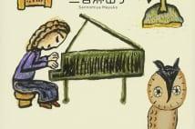 【川本三郎氏書評】視力を失った作家に聞こえる文学作品の音