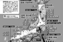 北海道地震を予測した東大教授が予測する「今、危険なエリア」