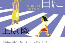 【関川夏央氏書評】無名人たちの多難かつ悲惨な人生の物語