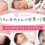 赤ちゃん 写真 コンテスト