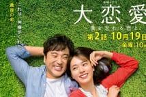 『大恋愛』の戸田恵梨香、この秋の恋愛ドラマの本命か