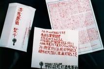 プレイバック平成九年 東電OL事件、酒鬼薔薇、失楽園