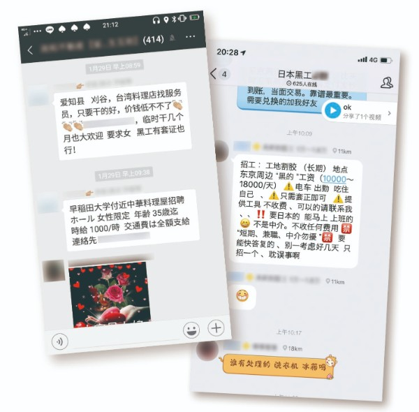 中国人技能実習生が逃亡し不法就労者「黒工」になるまで|NEWS ...