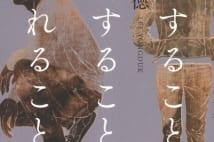 【鴻巣友季子氏書評】頁を繰る手が止まらぬ肝試しになる書