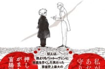 【井上章一氏書評】ベートーヴェンを美化した取り巻きに迫る