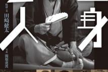 月亭可朝、松鶴家千とせ、毒蝮三太夫… レジェンド芸人の現在を綴る『全身芸人』
