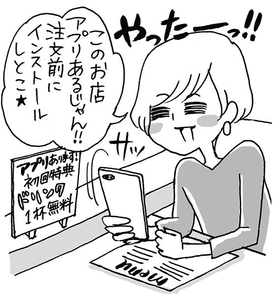吉野家ビックカメラ丸亀製麺など クーポンアプリ活用術newsポスト