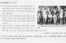 韓国教科書の「酷使される朝鮮人」写真、実は被写体は日本人