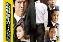 平成の高視聴率ドラマ1位は『半沢直樹』、3位は『ミタ』