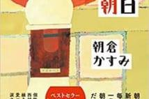 【今週はこれを読め! エンタメ編】10歳の少年の家族や友達との日々〜朝倉かすみ『ぼくは朝日』