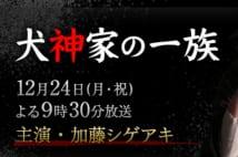 新作は加藤シゲアキ主演 『犬神家』は『忠臣蔵』と共通点あり