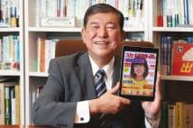 石破茂・元防衛相、河合奈保子と「電子書籍で再会」に感激した