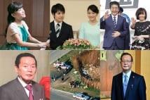 2018年重大ニュース【国内】眞子さま婚約延期第一報の裏側