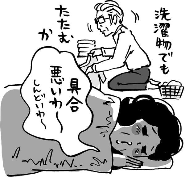 """""""ワンオペ家事""""は仮病を使っておさらば(イラスト/大窪史乃)"""