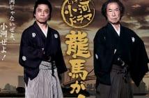 『小河ドラマ』はパロディ満載、龍馬がバイトし合コンにも参加