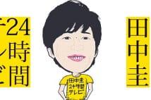 「田中圭24時間テレビ」は役者の成長を映すテレビだった