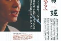 金賢姫連載も…国際情報誌が報じた「激動の平成」平成8年~