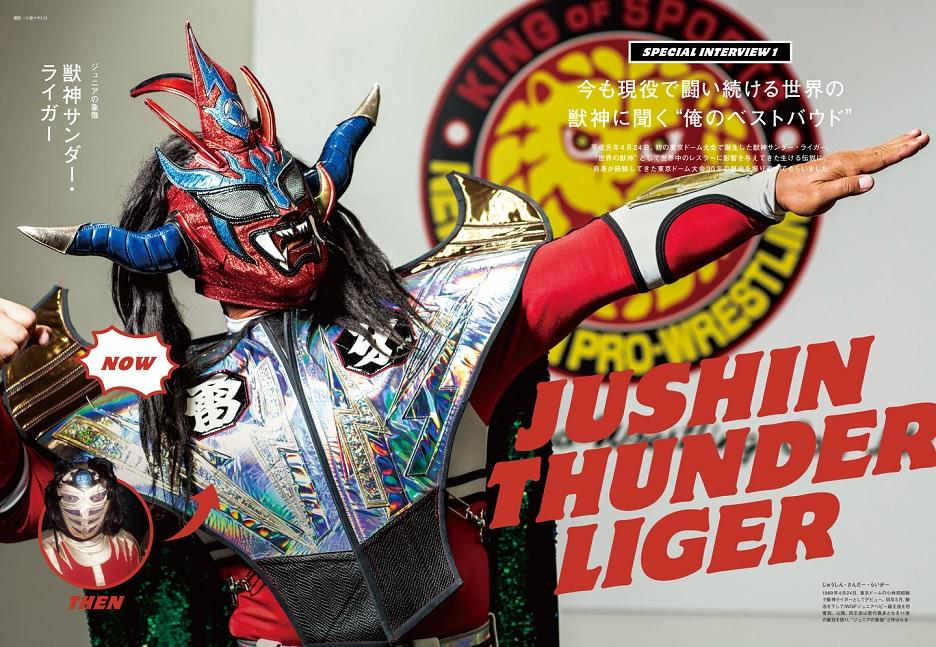 獣神サンダー・ライガー 1回だけ欠場した東京ドーム大会の真実