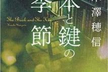 【今週はこれを読め! エンタメ編】図書委員2人の推理物語〜米澤穂信『本と鍵の季節』