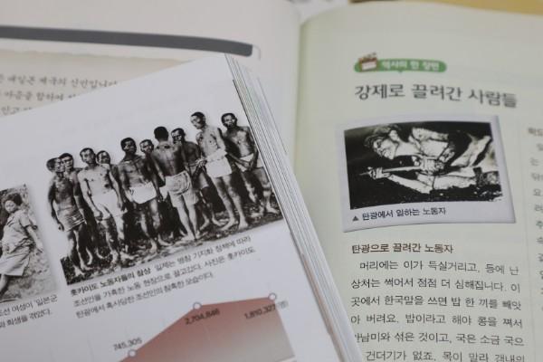 歴史教科書の「朝鮮人労働者」、実は日本人