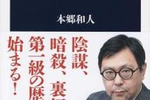 【山内昌之氏書評】日本史の一大転換点となった承久の乱