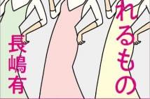【鴻巣友季子氏書評】文脈も意味もない純粋な存在への憧れ
