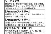 Amazonプライムを大研究 お得な「家族会員」や「タイムセール先乗り」も