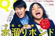 水溜りボンド 「クイック・ジャパン」巻頭特集記念トークイベント開催