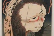 世界屈指の北斎コレクション 島根県立美術館で企画展
