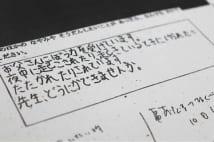 【社説検証】千葉・小4女児死亡 産経「嘆くだけで幼い命救えぬ」 「事なかれ主義」行政に強い批判