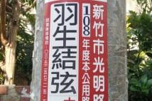 台湾に「羽生結弦街灯」登場で聖地化、女子中学生が提供か