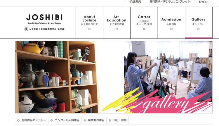 学校のホームページには生徒の創作物が多く紹介されている