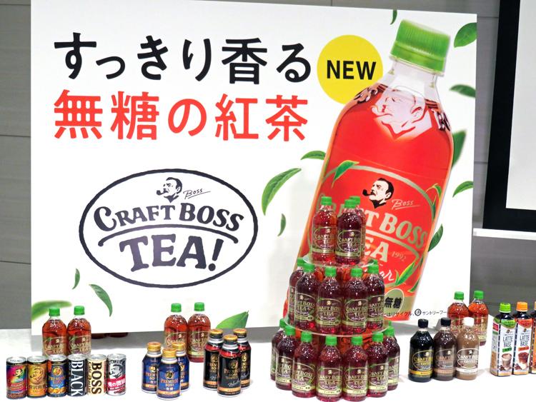 ◇「CRAFT BOSS」はコーヒーだけでなく紅茶でもヒットを狙う