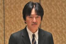 秋篠宮さま、なぜ小室圭さん一家の詳細を知らなかったのか