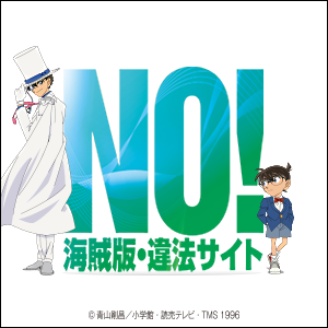 NO! 海賊版・違法サイト