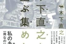 【池内紀氏書評】奇妙な物に熱中してきた美術史家の報告書