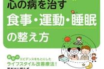 【香山リカ氏書評】うつ病防ぐにはゆる登山とBDNF増やす食事