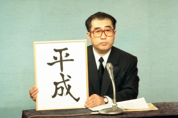 「平成おじさん」と呼ばれた小渕氏(時事通信フォト)