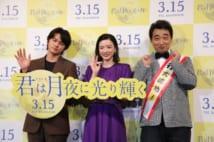 映画『君は月夜に光り輝く』出演者、北村匠海、永野芽郁、ジャンポケ・斉藤慎二が登場