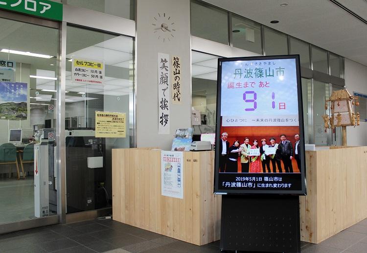 平成終了と同時に改称する篠山市(時事通信フォト)