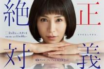 田中みな実 女優初挑戦の『絶対正義』で魅せたポテンシャル