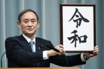 新元号を発表する菅官房長官(共同通信社)